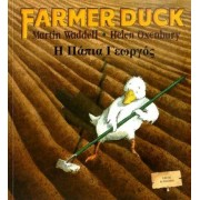 Farmer Duck in Greek and English by Martin Waddell