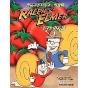 (English and Japanese) (Ralph and Elmer) (the Adventures of Ralph and Elmer This Tomato Is for You) by A W Strickland