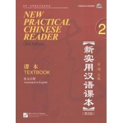New Practical Chinese Reader vol.2 - Textbook by Xun Liu