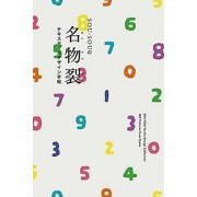 Sou Sou Textile Design Collection by Sou Sou
