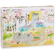 61-333 smile to see before 1000 Piece Yu Yu stone your tree (japan import)