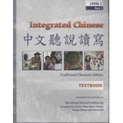 Integrated Chinese: Level 1, Part 1 (Traditional Character) Textbook (Chinese Edition) by Tao-Chung Yao