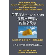 The Whole Story about Getting Product Reviews on Amazon.com: 7 Insider Tips to Boost Sales