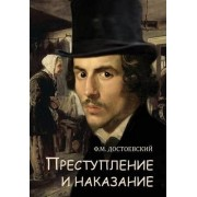 Crime and Punishment - Prestuplenie I Nakazanie by Fyodor Dostoevsky