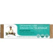 Pasta de dinti organica cedru - dinti sanatosi