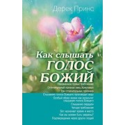 Hearing God's Voice - Russian by Derek Prince