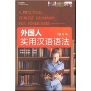 A Practical Chinese Grammar for Foreigners (with Workbook) by Dejin Li