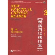 New Practical Chinese Reader vol.3 - Textbook by Xun Liu