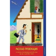 Rasskaz-Provokatsiya (The Story Provocation): Unconventional Russian Language Textbook (Russian Reader) by Ignaty Dyakov
