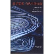New Cathay: Contemporary Chinese Poetry, 1990-2012 by Ming Di