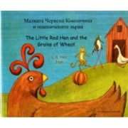The Little Red Hen and the Grains of Wheat in Bulgarian and English by L. R. Hen