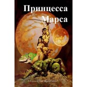 A Princess of Mars (Russian Edition) by Edgar Rice Burroughs