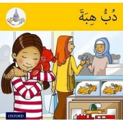 The Arabic Club Readers: Yellow Band:: Hiba's Teddy Bear (Pack of 6) by Rabab Hamiduddin
