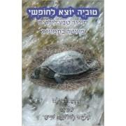 Tuvia Finds His Freedom (Hebrew Edition) by Eliyahu Shear
