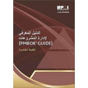 A guide to the Project Management Body of Knowledge (PMBOK guide) (Japanese version) by Project Management Institute