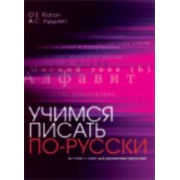 Learn to Write in Russian by O. Kagan