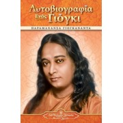 Autobiography of a Yogi - PB - Grk by Paramahansa Yogananda