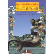 Story of the Chinese Zodiac by Monica Chang