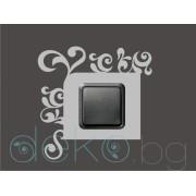 Орнамент за ел. ключ/контакт за стена (комплект 5 бр.)