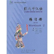 Learn Chinese with Me: Workbook Volume 2 by Zhiping ZHU