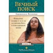 Man's Eternal Quest (Russian)