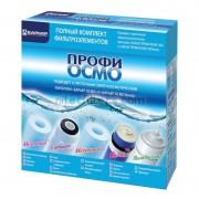 Комплект филтри BARRIER ПРОФИ ОСМО - код В45