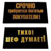 """Табличка """"Срочно требуются богатые покупатели"""""""