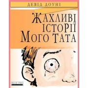 Horrible Stories My Dad Told Me (Ukrainian Edition) by David Downie