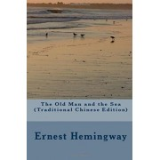The Old Man and the Sea (Traditional Chinese Edition) by Ernest Hemingway