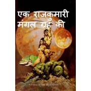 A Princess of Mars (Hindi Edition) by Edgar Rice Burroughs
