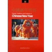 Popular Traditions and Customs of Chinese New Year by Jade Lim