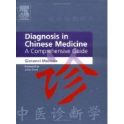 Diagnosis in Chinese Medicine by Giovanni Maciocia