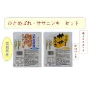 ひとめぼれ・ササニシキ 無菌パックご飯セット 各200g×9パック 計18パック