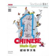 Chinese Made Easy vol.1 - Textbook by Yamin Ma