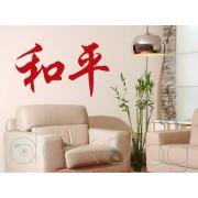 Китайски знак Радост
