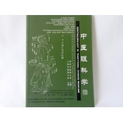 Ophthalmology of Traditional Chinese Medicine (cod C106)
