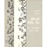 Be'al-pe u'vichtav - Hebrew text and workbook for beginners.