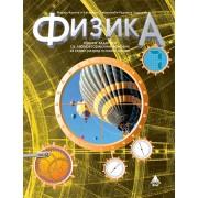 Zbirka zadataka Fizika 7. razred BIGZ