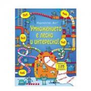 Детска книжка, Умножението е лесно и интересно!, 204956