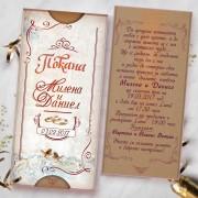 """Покана за Сватба с Ретро Дизайн """"Монро"""" №01-8P"""