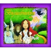 Озвучена панорамна приказка: Вълшебникът от Оз