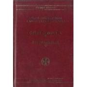 Opere complete Vol. 5 - Sfantul Grigorie Palama
