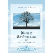 Why God Permits Evil and How to Rise Above It (Japanese), Paperback