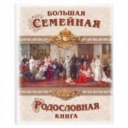 Родословная книга «Семейная хроника»