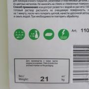 Detartrant concentrat fara acid fluorhidric ROKER 1L K2