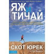 Яж и тичай - Скот Юрек | Varrio Sport