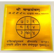 ReBuy Shree Chandra Yantra Silk Paper Version Pre Energized