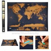 Персонална скреч карта на света. Изтрийте посетените места! - 88 х 52 см