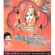 Yelli Hanumano Alli Raamanu - Dr. Rajkumar Audio CD