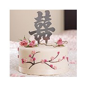 Traditional Script Brushed Silver Asian Double Happiness CakeTop